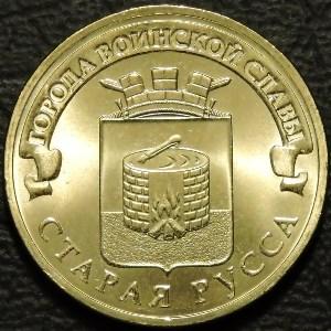 Гвс старая русса нумизматика советские монеты цены