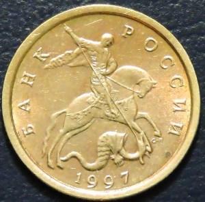 50 копеек 1997 сп 1 рубль 2010 года ммд цена